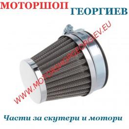 Въздушен филтър 50мм хром