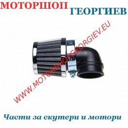 Въздушен филтър 32мм КОНУС 90° хром